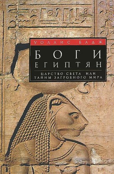 Уоллис Б. Боги египтян. Царство света, или Тайны загробного мира