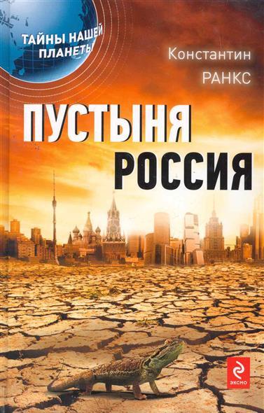 Пустыня Россия
