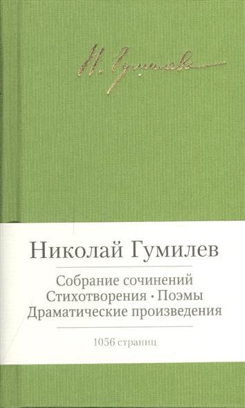 Гумилев Н. Николай Гумилев. Собрание сочинений