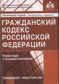ГК РФ Комм. к последн. изменениям 2009