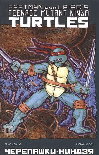 Teenage Mutant Ninja Turtles. Черепашки-ниндзя. Выпуск 12 (июль 2015)