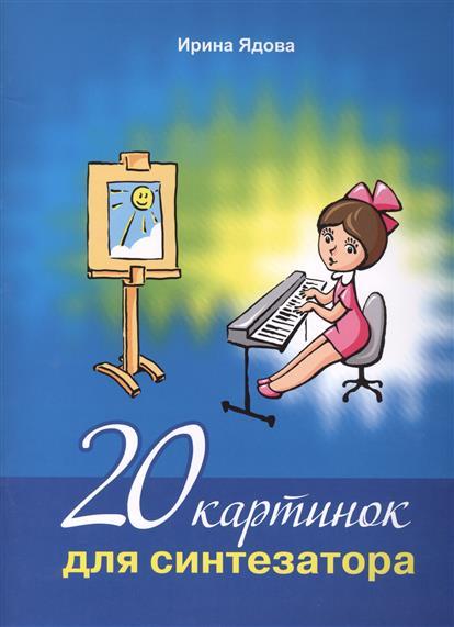 Ядова И. 20 картинок для синтезатора (+ CD) поддержка для синтезатора