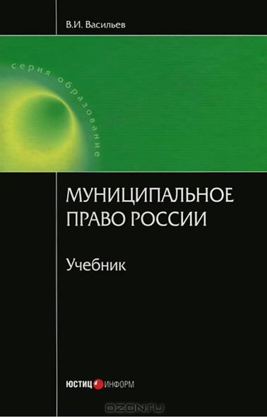 Муниципальное право России Васильев