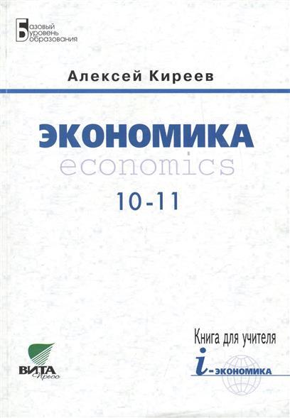 Экономика. Economics. Книга для учителя. Расширенный комментарий к учебнику и методические рекомендации