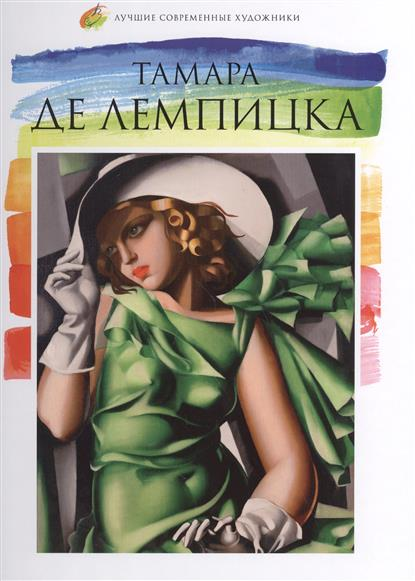 Тамара де Лемпицка (1898-1980)