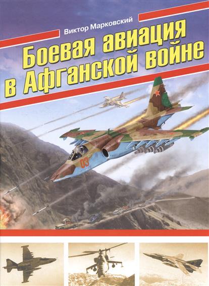 Марковский В. Боевая авиация в Афганской войне жирохов м пограничная авиация в афганской войне