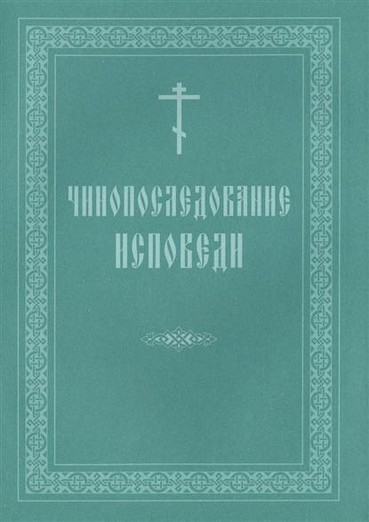 Чинопоследование исповеди пассия или чинопоследование с акафистом божественным страстем христовым проповеди 8 е изд
