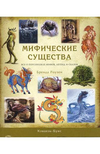 Мифические существа Все о персонажах мифов...