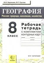Рабочая тетрадь+компл.конт.карт по географии 8 кл