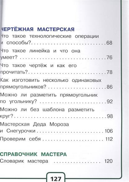 Программа К Учебнику Лутцевой