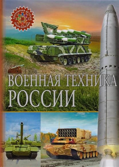 цена на Феданова Ю., Скиба Т. (ред.) Военная техника России