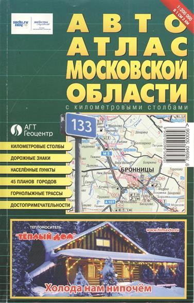 Автоатлас Моск. области с километровыми столбами Вып.1/04