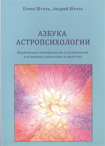 Штоль Е., Штоль А. Азбука астропсихологии. Ведическая нумерология и астрология в основных понятиях и притчах цены