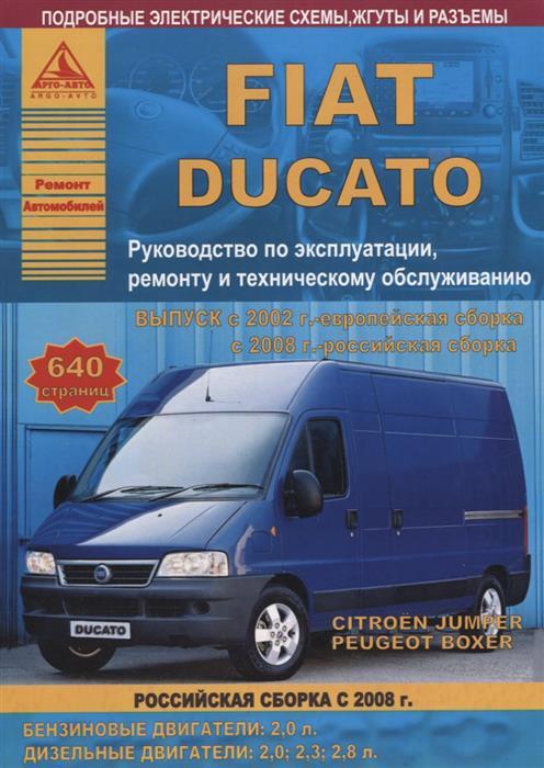 FIAT Ducato & Peugeot Boxer & Citroen Jumper с 2002 европейская, 2008 российская сборка с бензиновыми и дизельными двигателями. Ремонт.Эксплуатация.ТО