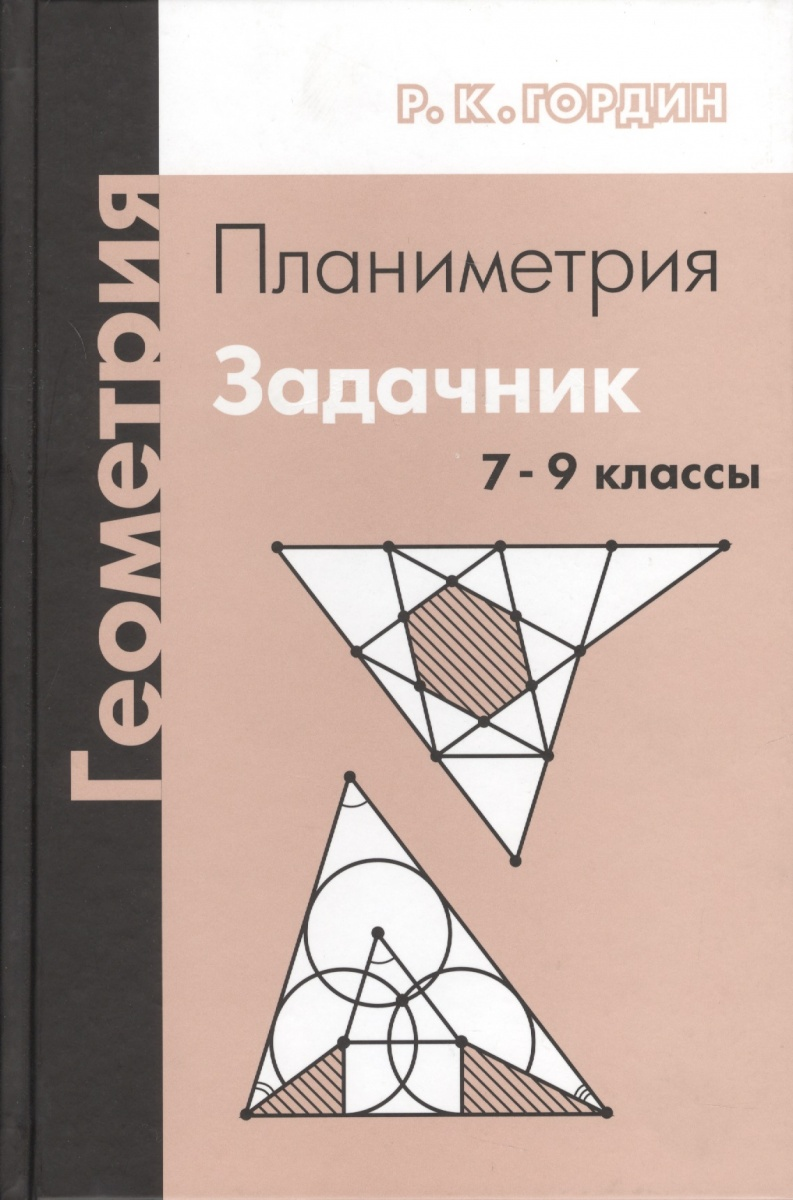Гордин Р. Геометрия. Планиметрия. 7-9 классы. Задачник смыкалова е в геометрия опорные конспекты 7 9 классы