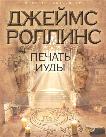 Роллинс Дж. Печать Иуды ахмет хатаев покаяние иуды