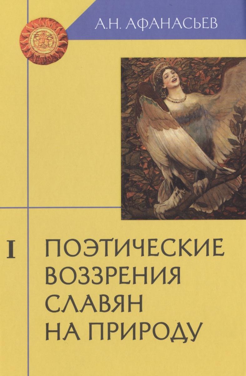 Афанасьев А. Поэтические воззрения славян на природу (комплект из 3 книг)