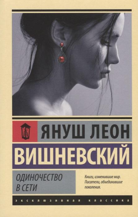 Вишневский Я. Одиночество в сети ISBN: 9785171070175