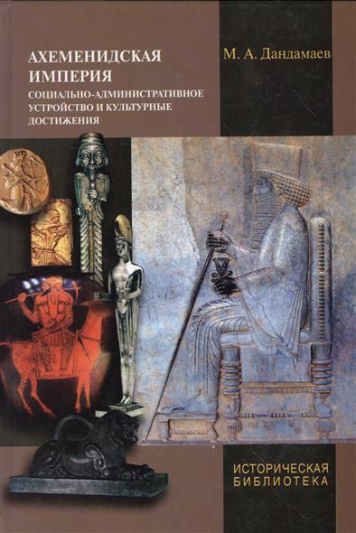 Ахеменидская империя. Социально-административное устройство и культурные достижения