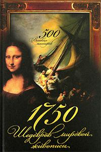 Адамчик М. 1750 Шедевров мировой живописи 500 Великих мастеров адамчик в великие мысли великих женщин