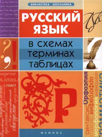 Русский язык в схемах, терминах, таблицах