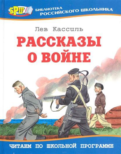 Кассиль Л. Рассказы о войне все цены
