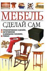 Белов Н. (сост.) Мебель Сделай сам Проектирование и дизайн изготовл. в дом. услов…