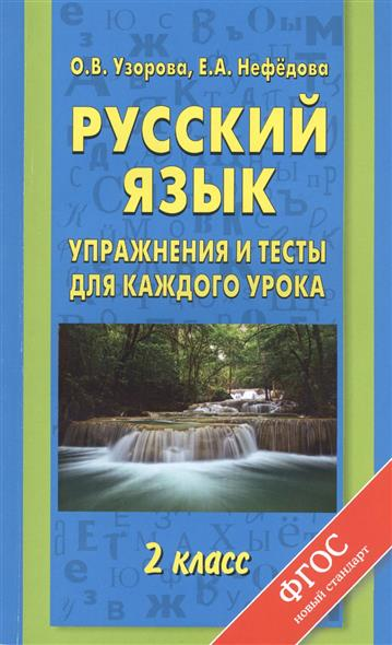 Узорова О.: Русский язык. Упражнения и тесты для каждого урока. 2 класс