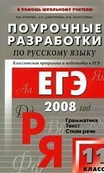 ПШУ 11 кл Русский язык