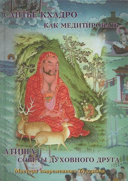 Как медитировать Советы духовного друга