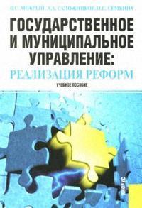 Мокрый В. Гос. и муницип. управление Реализация реформ мацкуляк и ред гос и муницип финансы