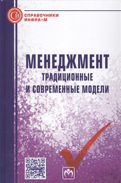 Менеджмент. Традиционные и современные модели. Справочное издание