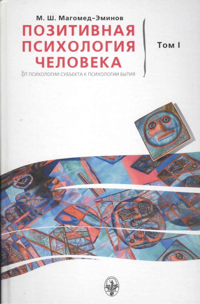 Магомед-Эминов М. Позитивная психология человека. От психологии субъекта к психологии бытия (комплект из 2 книг)