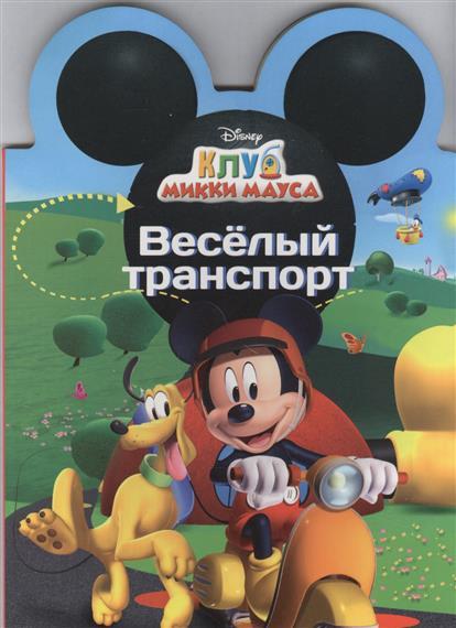 Веселый транспорт ISBN: 9785378263479 веселый транспорт суперраскраска