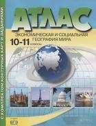 Атлас с комплектом контурных карт и заданиями. Экономическая и социальная география мира. 10-11 классы