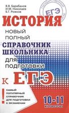 История. 10-11 классы. Новый полный справочник школьника для подготовки к ЕГЭ