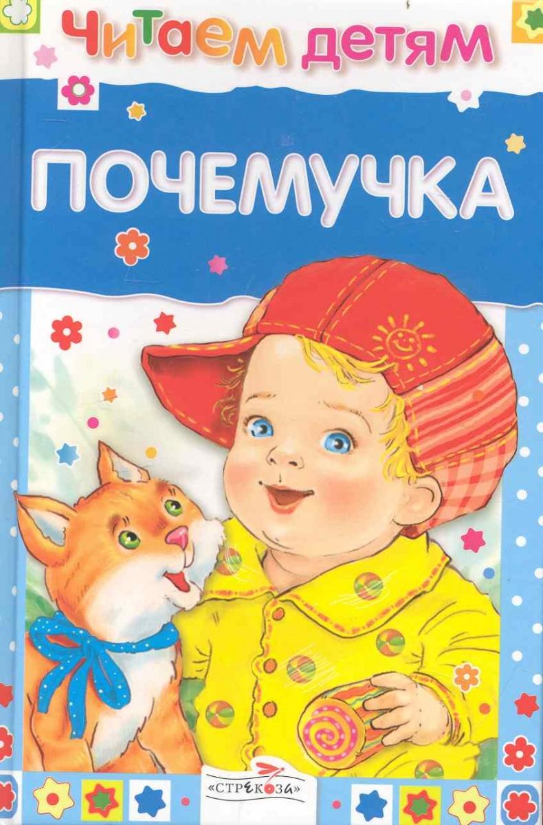 Терентьева Н. (сост.) Почемучка