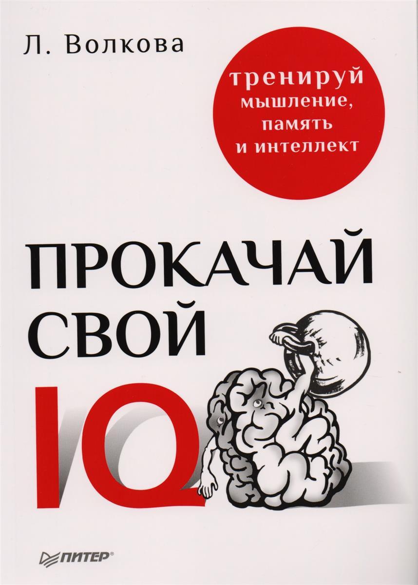 Волкова Л. Прокачай свой IQ. Тренируй мышление, память и интеллект