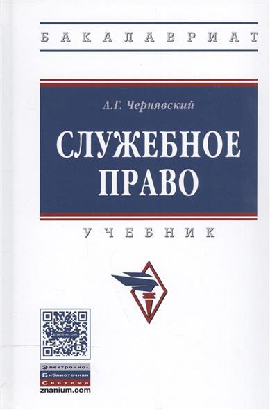 Чернявский А. Служебное право. Учебник