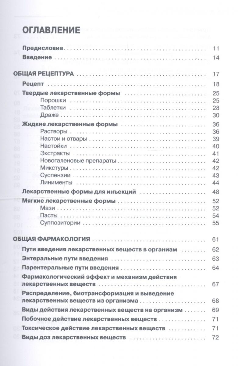 рецепты фармакология задания и ответы