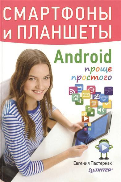 Пастернак Е. Смартфоны и планшеты Android проще простого