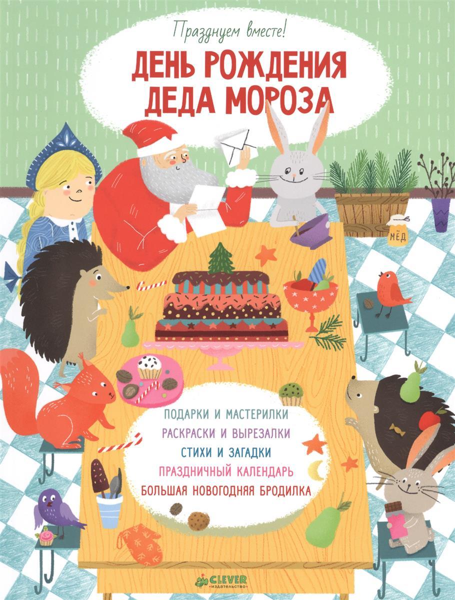 Нилова Т. День рождения Деда Мороза. Празднуем вместе!