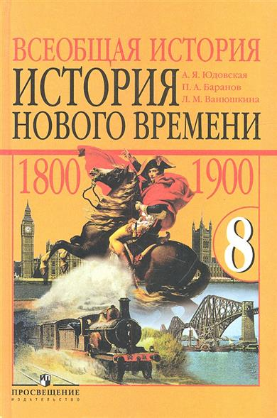 Всеобщая история нового времени. 1800-1900. 8 класс. Учебник для общеобразовательных учреждений
