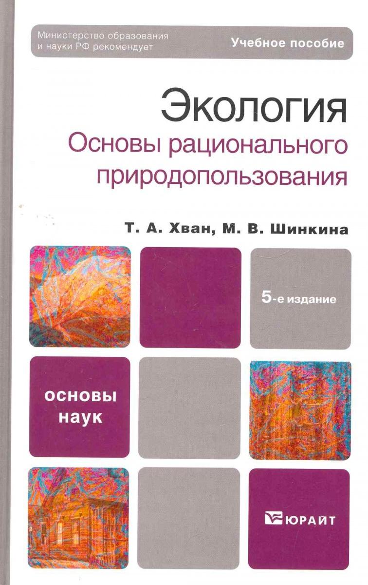 Хван Т. Экология Основы рационального природопользования Учеб.