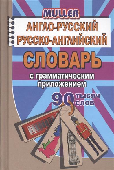Мюллер В. Англо-русский русско-английский словарь с грамматическим приложением. 90 000 слов все цены