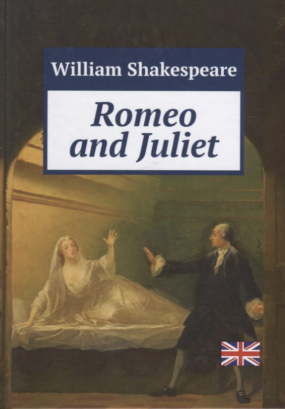 Shakespeare W. Romeo and Juliet (Книга на английском языке) shakespeare william rdr cd [lv 2] romeo and juliet