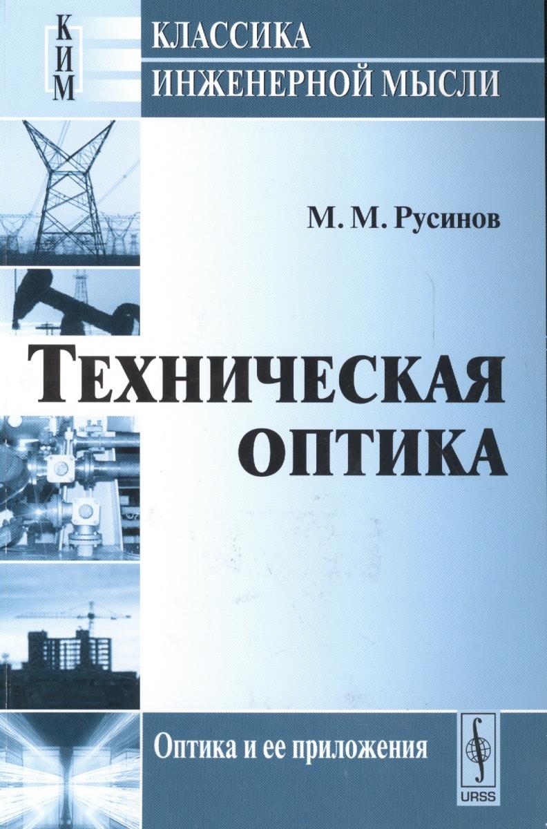Русинов М.: Техническая оптика