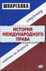 История междунар. права Ответы на вопросы