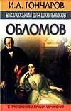 Гончаров Обломов