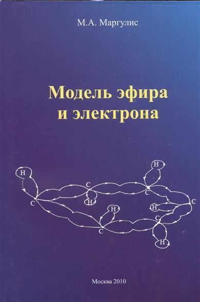 Модель эфира и электрона